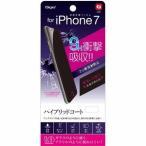 ナカバヤシ iPhone 7用 保護フィルム 9H衝撃吸収フッ素コーティング 反射防止 SMF-IP162FPG9H 返品種別A