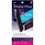 ナカバヤシ iPhone 7 Plus用 保護フィルム 9H衝撃吸収フッ素コーティング 光沢 SMF-IP163FPK9H 返品種別A