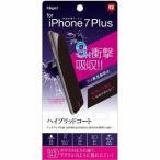 ナカバヤシ iPhone 7 Plus用 保護フィルム 9H衝撃吸収フッ素コーティング 反射防止 SMF-IP163FPG9H 返品種別A