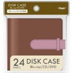 ナカバヤシ Blu-ray /  DVD /  CDディスクケース 24枚収納(ブラウン) CD-086-24BR 返品種別A