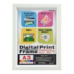 ナカバヤシ A3/ B4判 木製デジタルプリントフレーム(ホワイト) Nakabayashi フ-DPW-A3-W 返品種別A