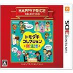 任天堂 (3DS)ハッピープライスセレクション トモダチコレクション 新生活トモコレ 返品種別B