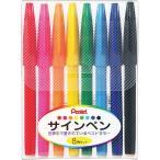 ぺんてる ぺんてるサインペン(8色セット) S520-8 返品種別A
