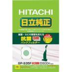 日立 クリーナー用 純正紙パック(5枚入) HITACHI アップライト・スティック・ハンディタイプ対応 GP-S35F 返品種別A