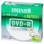マクセル データ用16倍速対応DVD-R 10枚パック 4.7GB ホワイトプリンタブル DR47WPD.S1P10SA 返品種別A