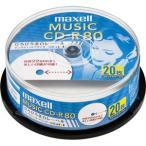 マクセル 音楽用CD-R80分20枚パック CDRA80WP.20SP 返品種別A