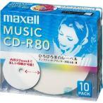 マクセル 音楽用CD-R80分10枚パック CDRA80WP.10S 返品種別A