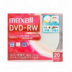 マクセル 2倍速対応 DVD-RW 20枚パック4.7GB ホワイトプリンタブル maxell DW120WPA.20S 返品種別A