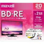 マクセル 2倍速対応BD-RE 20枚パック 25GB ホワイトプリンタブル BEV25WPE.20S 返品種別A