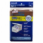 マクセル 組立式Blu-ray /  DVD /  CD収納ケース100枚収納可能(不織布なし・ブラウン) maxell BOBD-BR 返品種別A