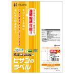 ヒサゴ エコノミーラベル(ノーカット・100シート) ELM001 返品種別A