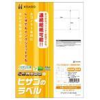ヒサゴ エコノミーラベル PD・SCM用 A4 8面 100シート ELM015 返品種別A