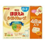 ほほえみ らくらくキューブ 27g×48袋 明治 (0ヵ月〜1才頃)ホホエミラクラクキユ-ブ1296G 返品種別B