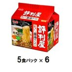 評判屋 重ねだし醤油ラーメン(5食パック×6) 明星食品 返品種別B