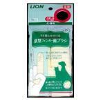 PETKISS すき間もみがける波型フィンガー歯ブラシ 2枚 ライオン 返品種別A