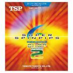 ティーエスピー 卓球ラバー(薄・ブラック) TSP スーパースピンピップス・チョップスポンジ2 TSP-020862-0020-U 返品種別A