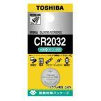 東芝 リチウムコイン電池×1個 TOSHIBA CR2032 CR-2032EC 返品種別A
