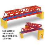 タカラトミー J-04 大きな鉄橋プラレール 返品種別B