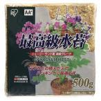 アイリスオーヤマ 最高級水苔 (500g) サイコウキユウミズゴケ500G 返品種別A