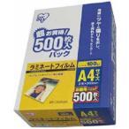 アイリスオーヤマ ラミネートフィルム 100μ A4サイズ 500枚パック(お買い得) LZ-A4500 返品種別A