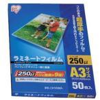 アイリスオーヤマ ラミネートフィルム250ミクロン A3サイズ LZ-25A350 返品種別A