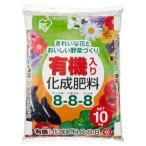 アイリスオーヤマ 有機入り化成肥料 8-8-8 (10kg) 8-8-8ヒリヨウ10KG 返品種別A
