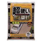 アイリスオーヤマ 超硬い固まる防草砂 15kg (ブラウン