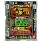 アイリスオーヤマ ゴールデン粒状シリーズ 古くなった土の再生材 (1.3L) ゴ-ルデンサイセイザイ1.3L 返品種別A