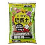 アイリスオーヤマ ゴールデン粒状培養土配合 花・野菜の培養土 (12L) ゴ-ルデンハナヤサイ12L 返品種別A