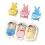 エポック社 シルバニアファミリー ショコラウサギのみつごちゃんお世話セット(セ-204)シルバニアファミリー 返品種別B