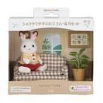 シルバニアファミリー ショコラウサギのお父さん・家具セット