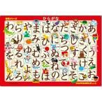 アポロ社 ピクチュアパズル ひらがな 46ピース 返品種別B