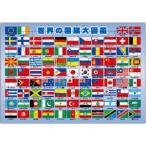 アポロ社 ピクチュアパズル 世界の国旗大図鑑 63ピース 返品種別B