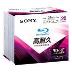 ソニー データ用 2倍速対応BD-RE 20枚パック 25GB ホワイトプリンタブル SONY 20BNE1DCPS2 返品種別A