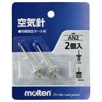 モルテン ボール用空気針 (2本入) Molten AN2 返品種別A