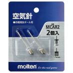 モルテン ボール用空気針 (2本入) Molten MCAR2 返品種別A