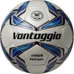 モルテン フットサルボール 3号球(人工皮革) Molten ヴァンタッジオ フットサル3000 (シャンパンシルバー×ブルー) F8V3000 返品種別A
