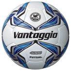 モルテン フットサルボール 4号球(人工皮革) Molten ヴァンタッジオフットサル4000 (シャンパンシルバー×ブルー) F9V4001 返品種別A
