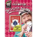 テンヨー ふじいあきらのスーパーカードマジック(DVD付き)手品 返品種別B