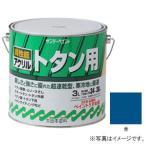 サンデーペイント アクリル トタン用 青 3L #10D3C 返品種別B