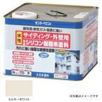 サンデーペイント サイディング・外壁用 水性高級シリコン樹脂系塗料 ミルキーホワイト 8Kg #255320 返品種別B