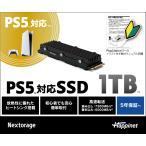 Nextorage (PS5)PS5対応 拡張SSD 1TB 返品種別B