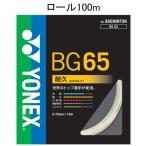 ヨネックス バドミントン ストリング ミクロン65 100mロール(ホワイト・0.70mm) YONEX MICRON 65 YONEX BG65-1 011 返品種別A
