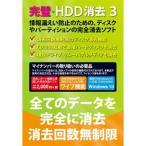フロントライン 完璧・HDD消去3 返品種別A