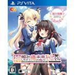 エンターグラム (PS Vita)神頼みしすぎて俺の未来がヤバい。(通常版) 返品種別B