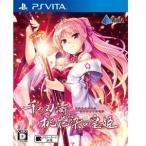 ARIA (PS Vita)千の刃濤、桃花染の皇姫(通常版) 返品種別B