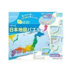 くもん出版 KUMON くもんの日本地図パズル 返品種別B