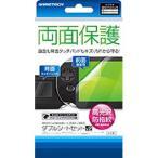 ゲームテック (PS Vita)PCH-2000用ダブルシートセットV2 返品種別B