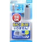 ゲームテック (Wii U)USBもACもいりま線U 返品種別B