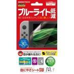 ゲームテック (Nintendo Switch)目にやさシートSW 返品種別B